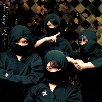 shinobi.jpg
